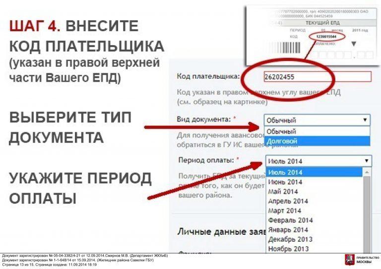 Передача показаний счётчиков воды pgu.mos.ru