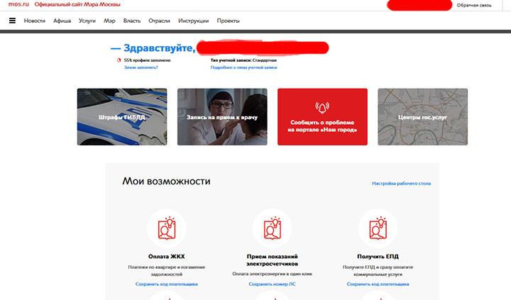 единый личный кабинет мос.ру
