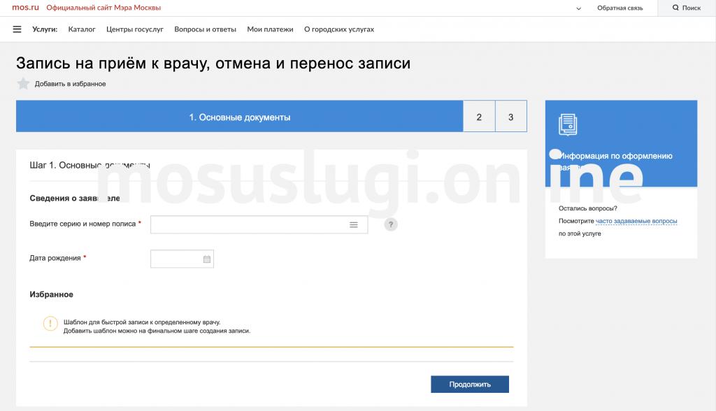 Запись на прием к врачу портал госуслуг Москвы